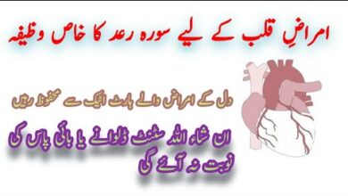 Photo of Wazifa For Heart Patients, Wazifa For Heart Problems, Dua For Heart Diseases