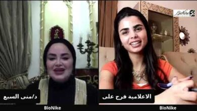 Photo of The Second Episode of the Biggest Show with BioNike in Ramadan